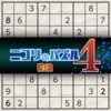 Nikoli no Puzzle 4: Sudoku (PS4) game cover art