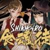 Shikhondo: Soul Eater artwork