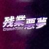 CrunchTime artwork