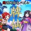 Mah-jongg Puzzle Pai-Sen (XSX) game cover art