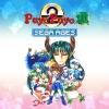 Sega Ages: Puyo Puyo 2 artwork