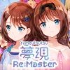 Yumeutsutsu Re:Master artwork
