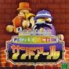 2nd Arukotoha Sando-R (XSX) game cover art