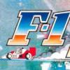 F-1 Dream (TurboGrafx-16) artwork