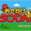 Odekake Takorin (XSX) game cover art