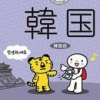 Tabi no Yubisashi Kaiwachou DS: DS Series 3 Kankoku (XSX) game cover art