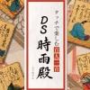 Touch de Tanoshimu Hyakunin Isshu: DS Shigureden (XSX) game cover art