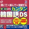 Zero Kara Kantan Kankokugo DS (XSX) game cover art