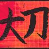 Daikatana artwork
