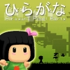 Hiragana Pixel Party artwork